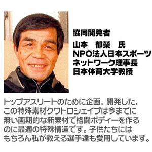 山本郁榮&一力ボクシングジム、コラボレーション、クアトロシェイプスーツ