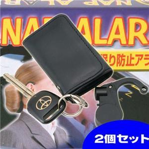 ナップアラーム【2個セット】