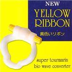 【NEW黄色いリボン】ツマミを回すことで先端を露出。装着してそのまま普段の生活が送れるのがポイント