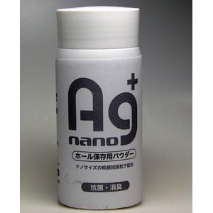 抗菌&消臭 Ag+ナノホール保存用パウダー【2本組】 - 拡大画像
