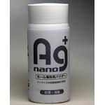 抗菌&消臭 Ag+ナノホール保存用パウダー【2本組】