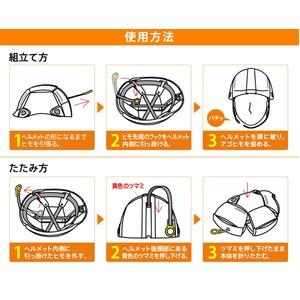防災用折りたたみヘルメット BLOOM(オレン...の紹介画像5