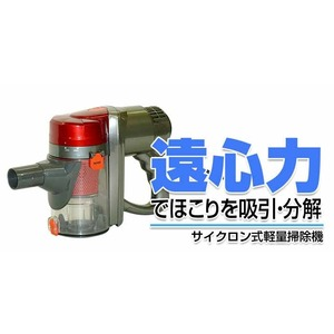 サイクロンクリーナー【掃除機】-6