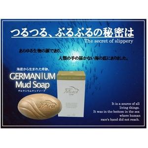 ゲルマニウムマッドソープ【3個セット】 - 拡大画像