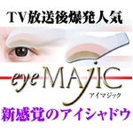 アイマジック (ショコラブラウン・テラコッタオレンジ・ゴールドパール)