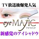 アイマジック (ブロンズモカ・モスキーグリーン・ゴールドパール)