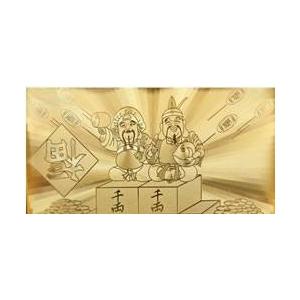 宝当社(ほうとうしゃ)