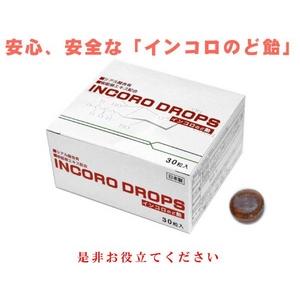 インコロのど飴