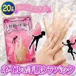 妖精の手袋 5枚セット