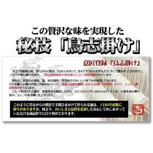 鳥志ラーメン(20食セット) - 拡大画像