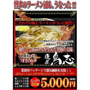 鳥志ラーメン  (20食セット)