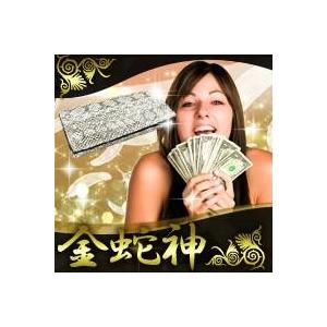 【金蛇神】金運アップ!?幸運のヘビ財布!!