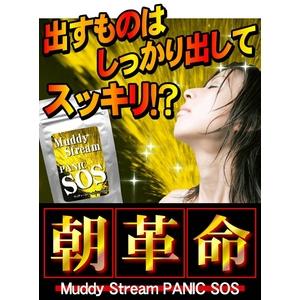 マッディーストリームパニックSOS 3個セット