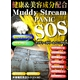 マッディーストリームパニックSOS 5個セット 写真2