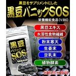 黒豆パニックSOS 3個セット