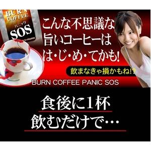 バーンコーヒーパニックSOS 3個セット