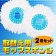 回転モップ 取り替え用モップスポンジ【2個セット】 - 縮小画像1