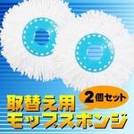 回転モップ 取り替え用モップスポンジ【2個セット】