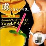 ふるふるマンゴーシェイク 2weekダイエット