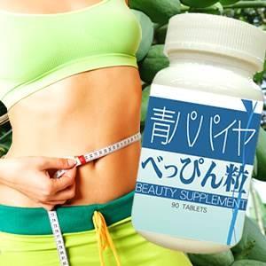 青パパイヤべっぴん粒 ダイエットサポートサプリメント 90粒【2個セット】 - 拡大画像