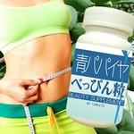 青パパイヤべっぴん粒 ダイエットサポートサプリメント 90粒【2個セット】
