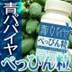 青パパイヤべっぴん粒 【5個セット】 写真2