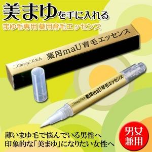 眉毛用育毛剤 トミ−リッチ 薬用maU育毛エッセンス 2ml(医薬部外品)  - 拡大画像