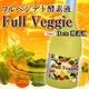ダイエットサポート飲料 酵素液(アップル味)フルベジデト(Full Veggie Deto) - 縮小画像1