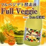 ダイエットサポート飲料 酵素液(アップル味)フルベジデト(Full Veggie Deto)