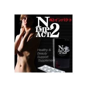 ダイエットサプリメント  < N2インパクト >