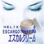 かたつむりのクリーム エスカルクリーム