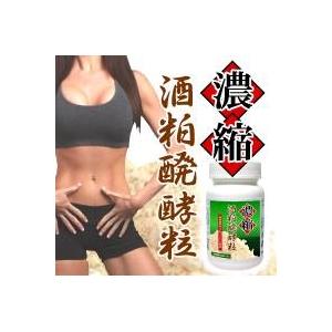 濃縮酒粕醗酵粒【2個セット】