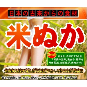 ダイエットに! 米ぬか凝縮粒【2個セット】:写真2