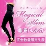マジカルスリム腹巻トレンカ【2個セット】