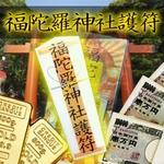 福陀羅神社護符(フクダラジンジャゴフ)【2枚セット】