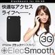 iPhoneの電波サポートを目的とした専用ケース!ElecSmooth エレクスムース(iPhone3g対応ケース)