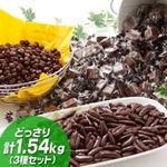 どっさりチョコレート詰め合わせ 業務用1.54kg 【2個セット】