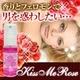 フレグランス 《Kiss Me Rose》キスミーローズ【2個セット】