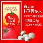 夜トマトダイエット 夜スリム トマ美ちゃん【2個セット】