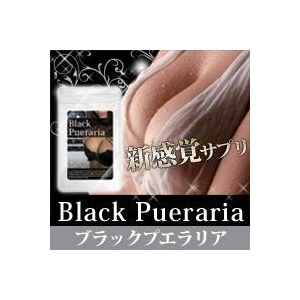 ブラックプエラリア