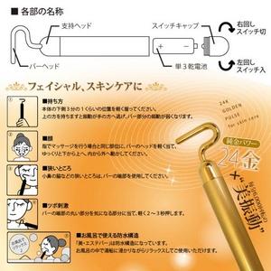 美・エステ バー☆表面24金加工と約6000回/分の振動による、スキンケアマッサージ。