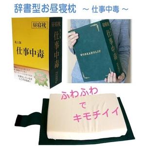 辞書型お昼寝枕 ≪仕事中毒≫ - 拡大画像