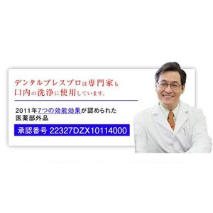 デンタルブレスプロ(医薬部外品)
