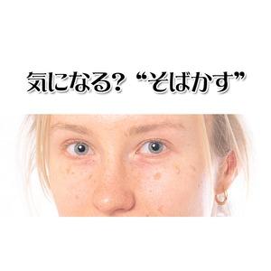 そばかす隠し/専用ファンデーション 【無香料・無合成着色料・無鉱物油】 日本製 『トミーリッチ』