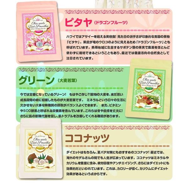 TVで話題 チアシード入りダイエットスムージー 奇跡のスーパーフード「チアシード」×毎日続けられる「スムージー」!※シェーカープレゼント! ピタヤ 200g