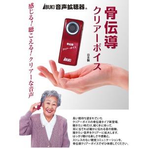 骨伝導クリアーボイス/音声拡聴器【ポケットホルダー付き】日本製