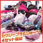 セクシーブラ&ショーツ 福袋 D75/M