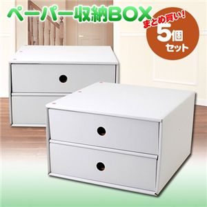ペーパー収納BOX まとめ買い5個セット - 拡大画像