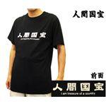 パロディTシャツ 人間国宝 Mサイズ