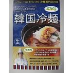 モランカク 韓国冷麺詰め合わせ ×24食
